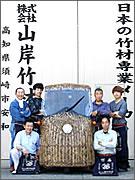日本唯一の虎竹電気自動車「竹トラッカー」