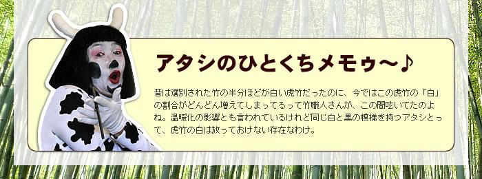 アタシのひとくちメモゥ〜♪
