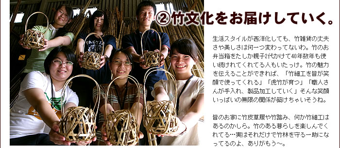 �A竹文化をお届けしていく。