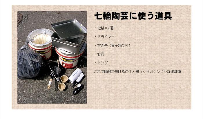 七輪陶芸に使う道具