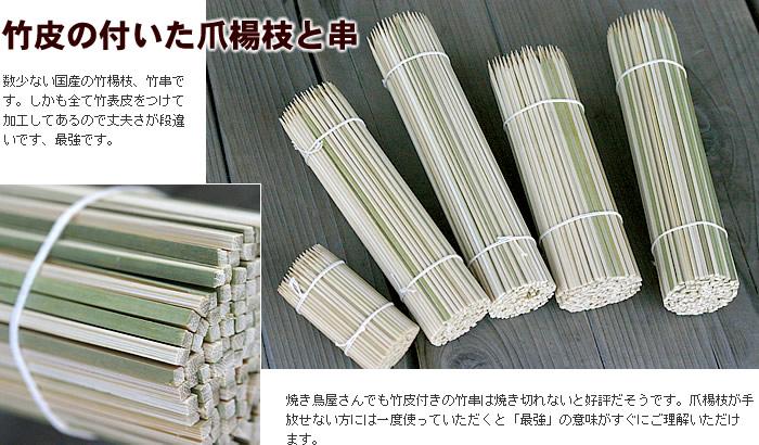 竹皮の付いた爪楊枝と串