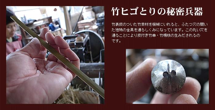竹ヒゴとりの秘密兵器
