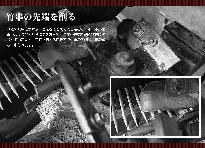 竹串の先端を削る