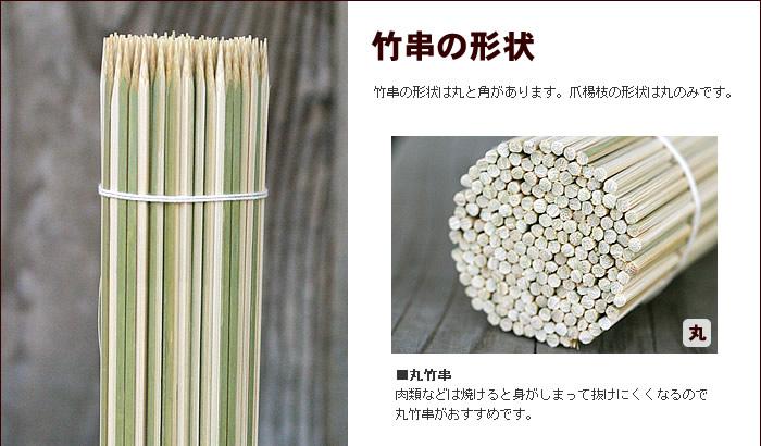 竹串の形状 丸竹串