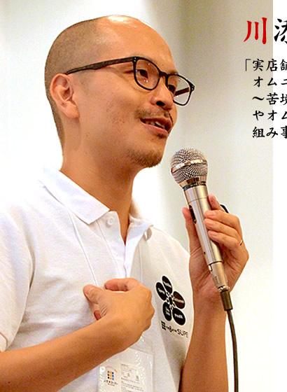 川添隆先生 (株)メガネスーパー