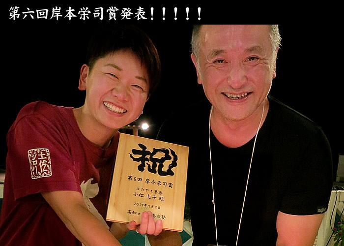 第六回岸本栄司賞発表!!!!!