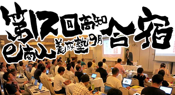 第12回高知e商人養成塾9月合宿