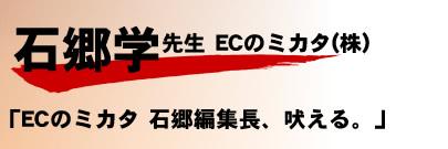 ECのミカタ(株)