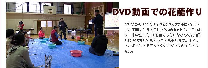DVD動画での花籠作り