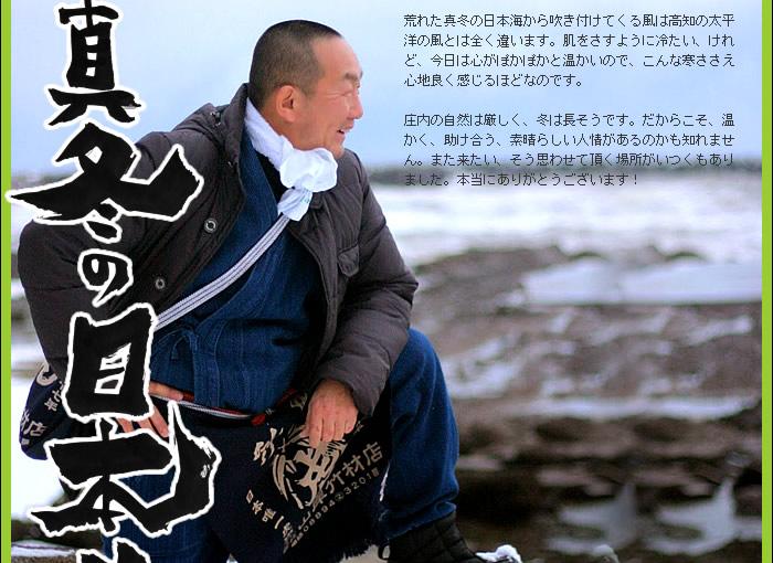 真冬の日本海。