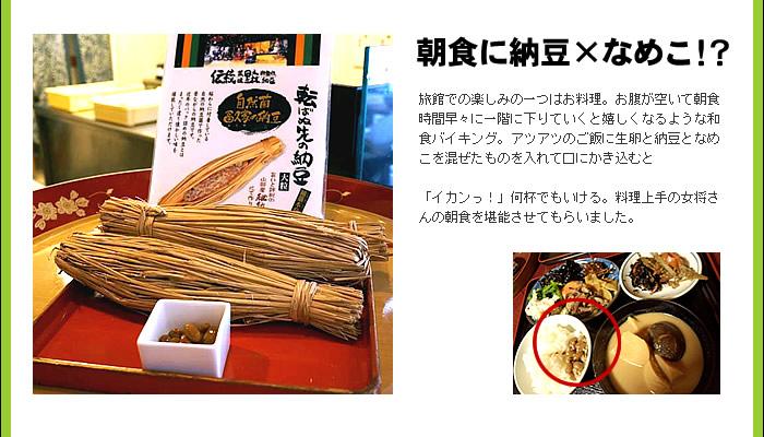 朝食に納豆×なめこ!?