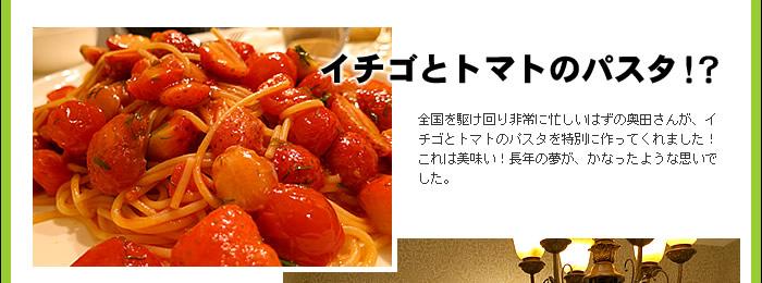 イチゴとトマトのパスタ!?