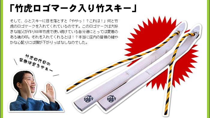 「竹虎ロゴマーク入り竹スキー」