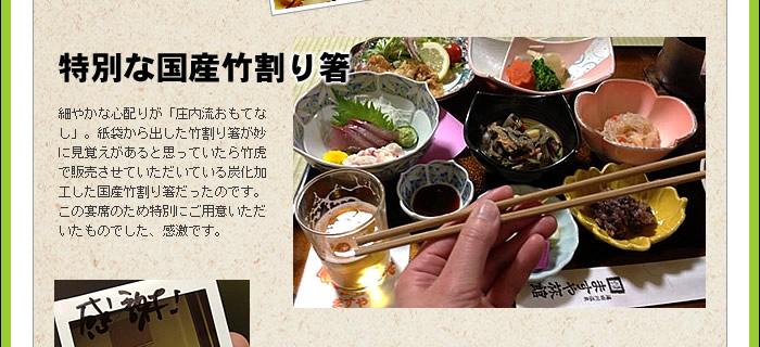 特別な国産竹割り箸