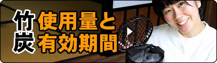 竹炭の有効期間と使用量
