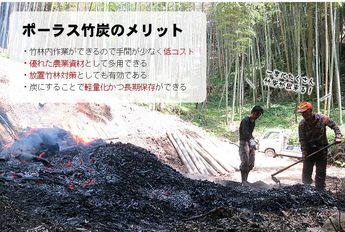 ポーラス竹炭のメリット