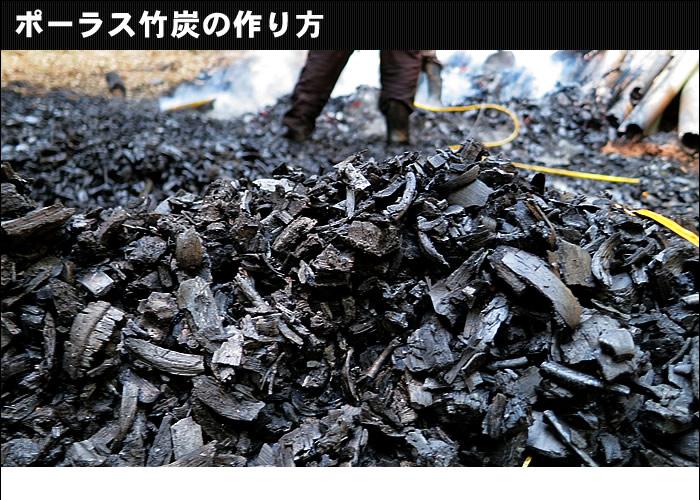 ポーラス竹炭の作り方