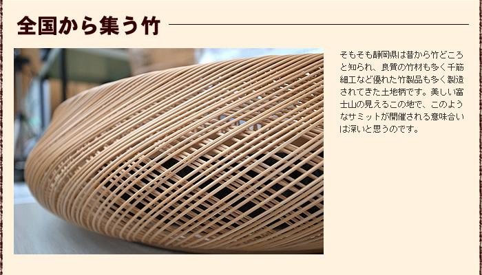 全国から集う竹