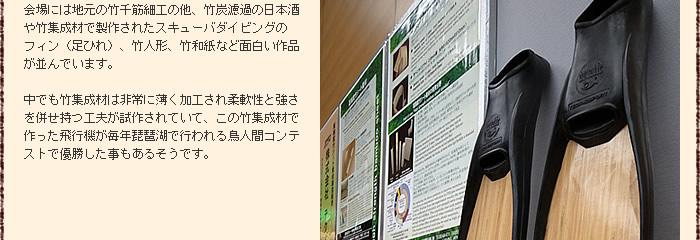 竹集成材のフィン(足ひれ)