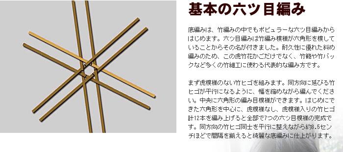 基本の六ツ目編み