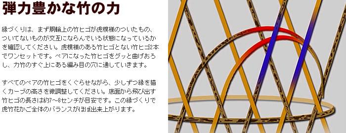 弾力豊かな竹の力