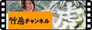 竹虎チャンネル
