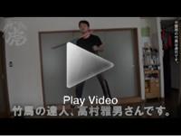 竹馬の達人〜フラフープ編〜