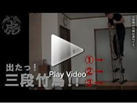 竹馬の達人〜三段竹馬編〜
