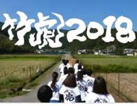 竹虎2018(TAKETORA)