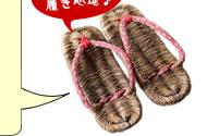 竹皮健康草履
