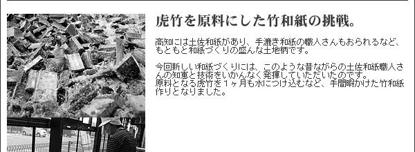虎竹を原料にした竹和紙の挑戦。