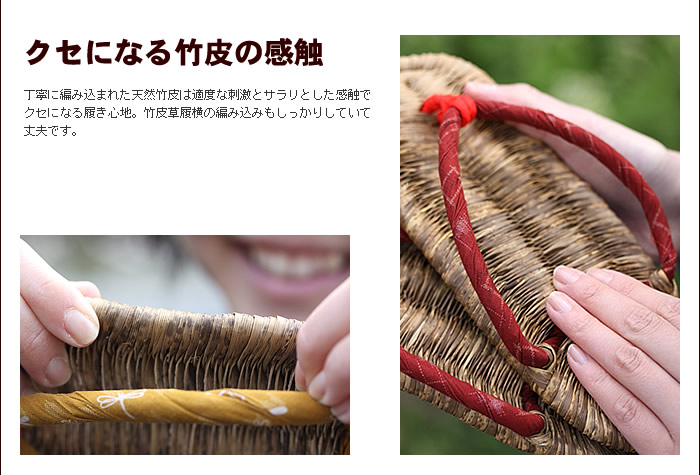 The touch of a bamboo sheath becoming the habit