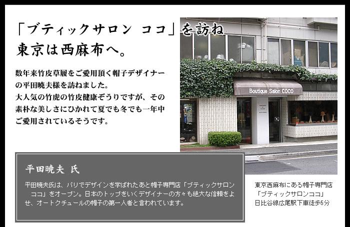 「ブティックサロン ココ」を訪ね東京は西麻布へ。