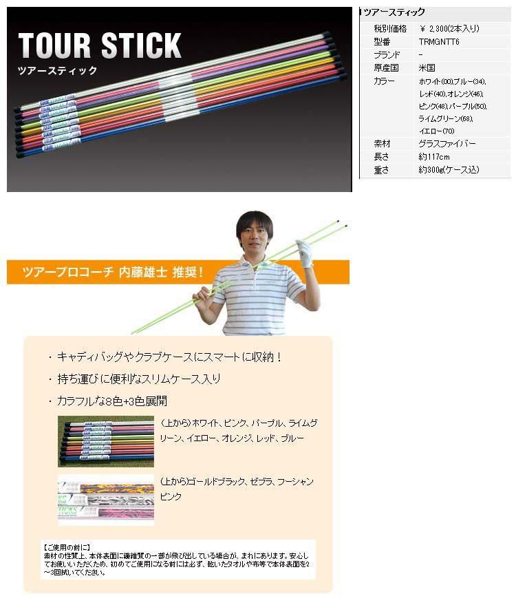 YAMANIGOLF ヤマニゴルフツアースティックTOUR STICKTRMG NTT6 (2本入り)