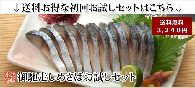 しめ鯖(しめさば)