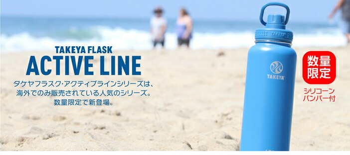 ACTIVE LINE FLASK