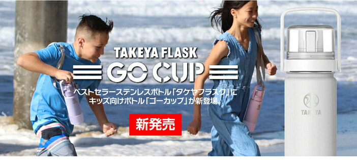 GO CUP