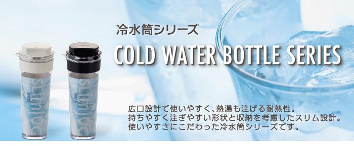 冷水筒関連