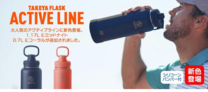 ACTIVE LINE 新色