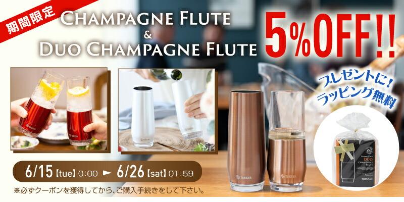 シャンパン5%OFF