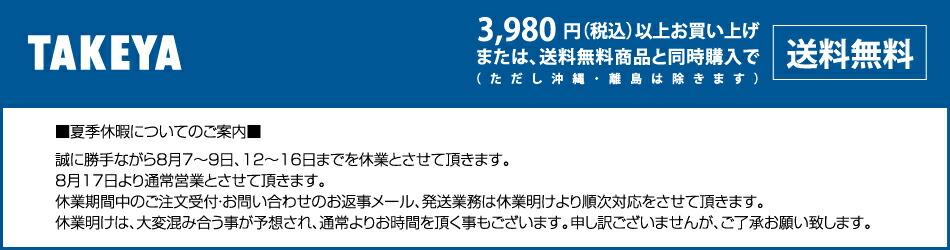 3980円ヘッダー夏季休暇