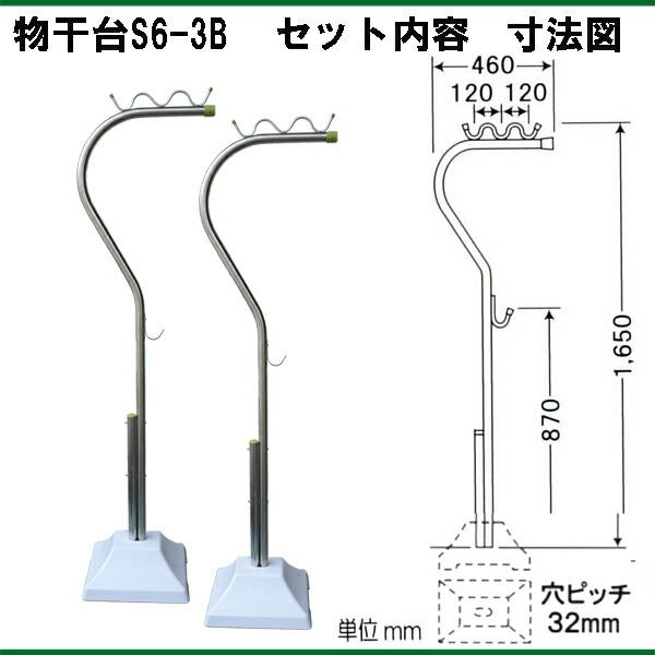 S6-3B寸法図