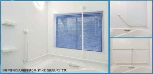 浴室に使用できる手すり部材ソフトアクアレール使用例