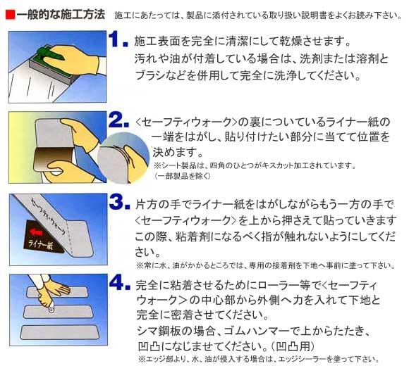 滑り止めテープ屋外用施工方法