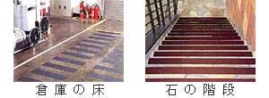 磁気タイルの階段や床に貼り付けることができる屋外用滑り止めテープ