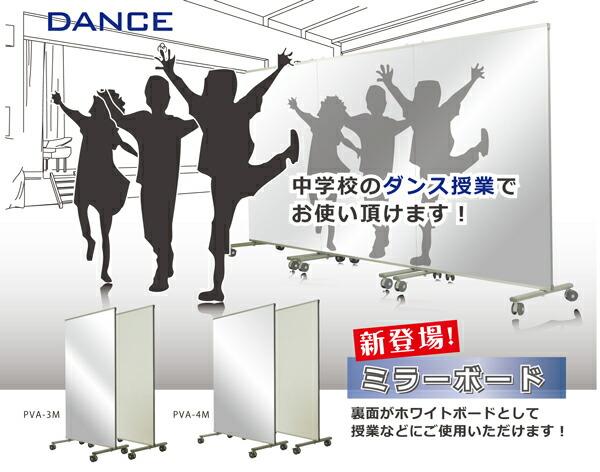 中学校のダンス授業でお使いいただけます。