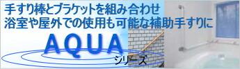 手すり棒とブラケットを組み合わせ浴室や屋外でも使用も可能な補助手すり部品アクアシリーズから