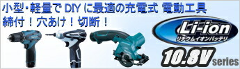 小型・軽量で日曜大工(DIY)に最適な充電電池式マキタ10.8Vシリーズ電動工具から