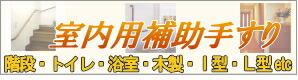 室内用補助手すり(階段・トイレ・浴室・木製・I型・L形他)