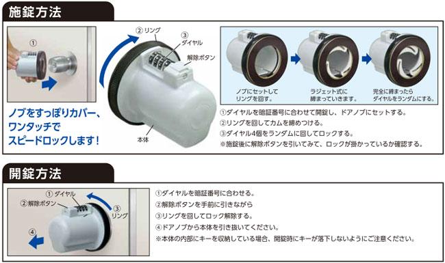 ドアノブ用補助錠(鍵)施解錠方法